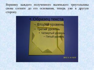 Вершину каждого полученного маленького треугольника снова согните до его осн