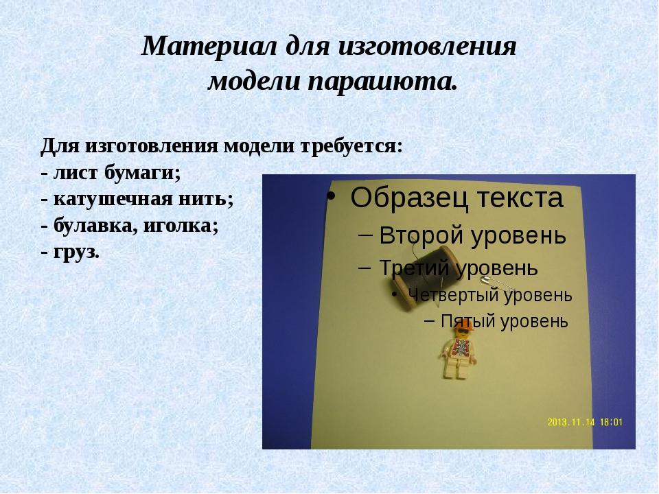 Материал для изготовления модели парашюта. Для изготовления модели требуется:...
