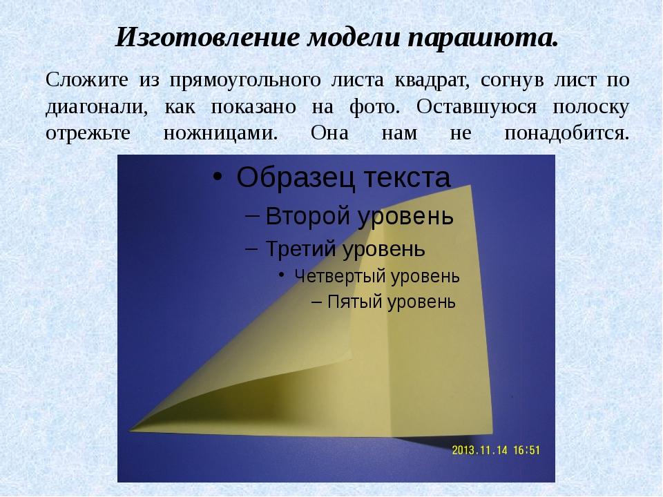 Изготовление модели парашюта. Сложите из прямоугольного листа квадрат, согнув...