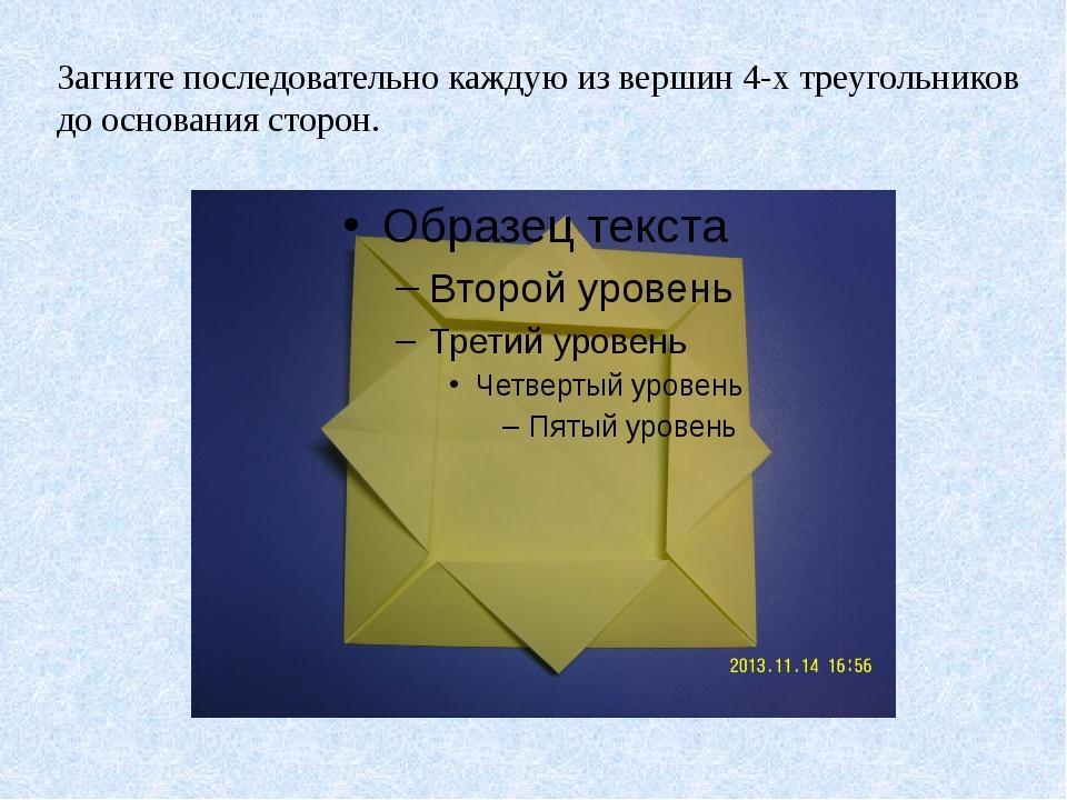 Загните последовательно каждую из вершин 4-х треугольников до основания стор...