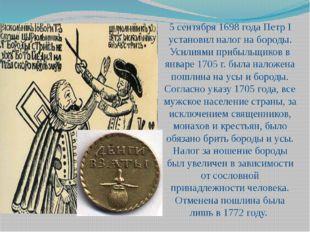 5 сентября 1698 года Петр I установил налог на бороды. Усилиями прибыльщиков