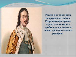 Россия в ту эпоху вела непрерывные войны. Реорганизация армии, строительство