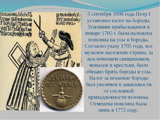 5 сентября 1698 года Петр I установил налог на бороды. Усилиями прибыльщиков...