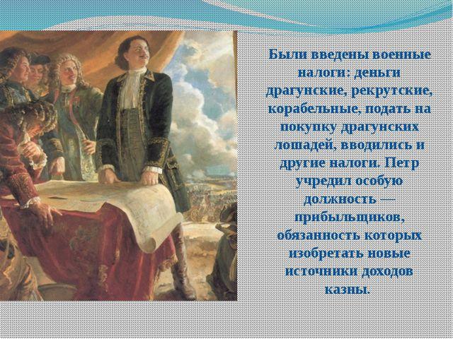 Были введены военные налоги: деньги драгунские, рекрутские, корабельные, пода...