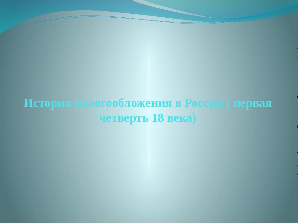 История налогообложения в России ( первая четверть 18 века)