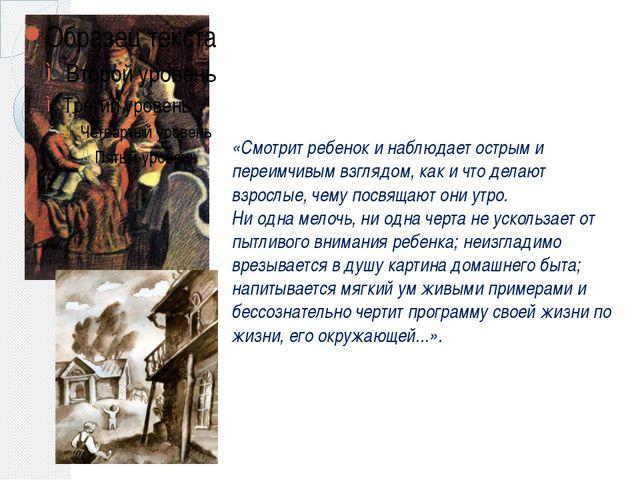Обломов и Штольц Обломов и Ольга Иванова А.В.