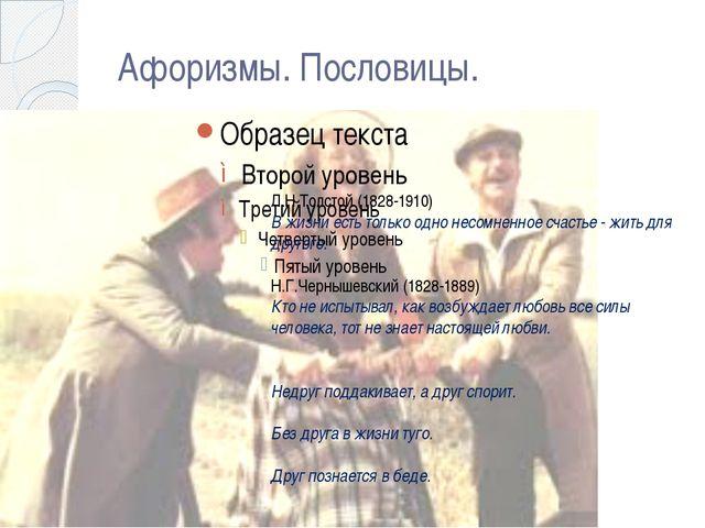 Из-за своего ленивого образа жизни Обломов рано скончался после двух апоплекс...