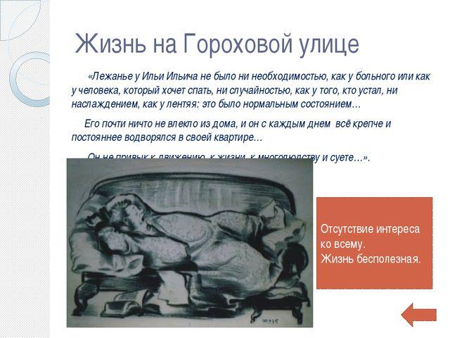 Нерадивый помещик Обломов получает письмо от своего управляющего из деревни о...