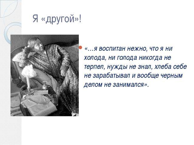 «Потом Обломову приснилась другая пора: он в бесконечный зимний вечер робко ж...
