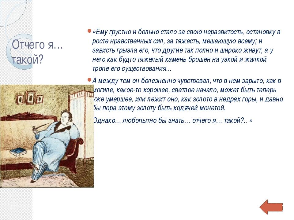 Почему Илья Ильич стал «таким»? Жизнь в имении оказала огромное влияние на Ил...