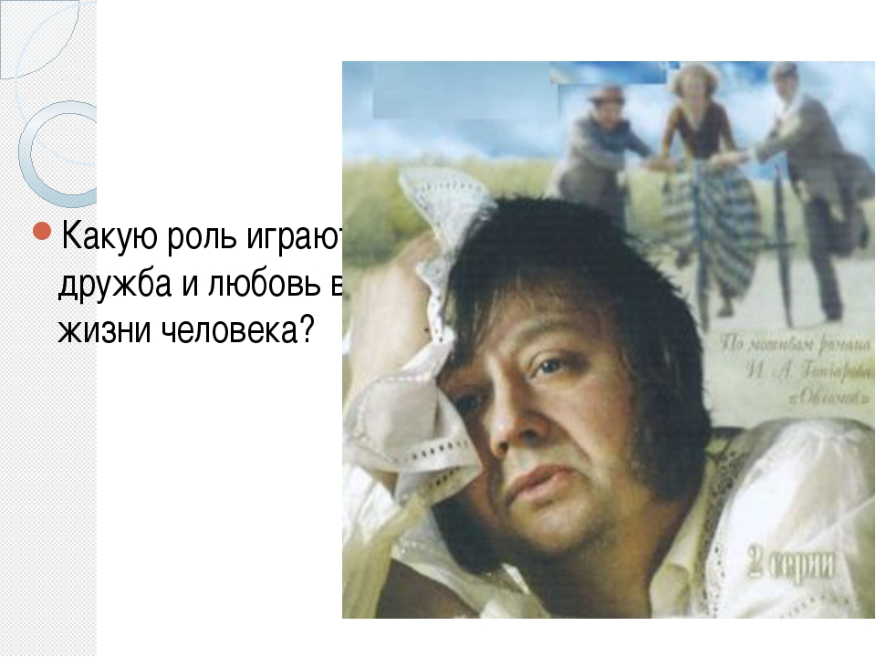 В конце «пути» Обломов устроил мещанский быт в доме статской советницы Пшениц...