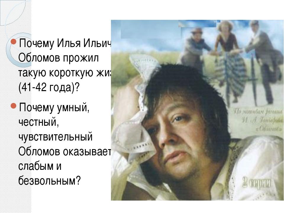 Дом Ильи Ильича «Тяжелые неграциозные стулья красного дерева, шаткие этажерки...