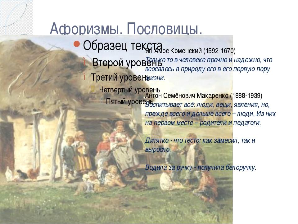 Пословицы о белоручках