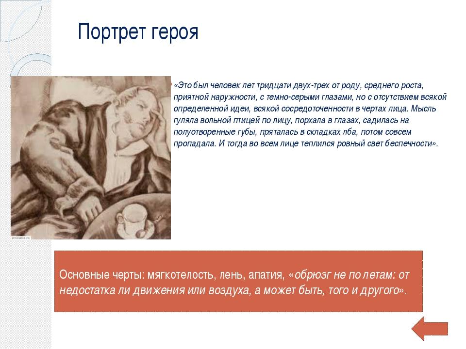Сон Обломова «Жизнь, как покойная река, текла мимо их…» Что за чудный край!.....