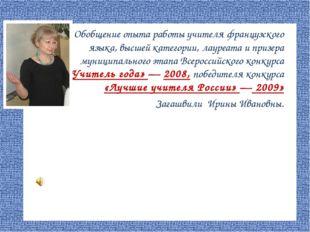 Обобщение опыта работы учителя французского языка, высшей категории, лауреат