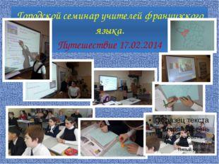Городской семинар учителей французского языка. Путешествие 17.02.2014