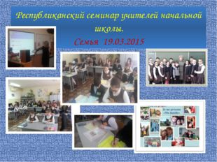 Республиканский семинар учителей начальной школы. Семья 19.03.2015