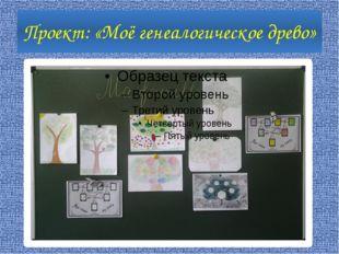 Проект: «Моё генеалогическое древо»