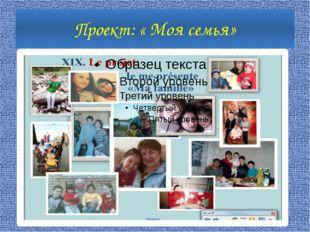 Проект: « Моя семья»
