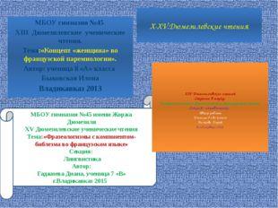 МБОУ гимназия №45 XIII Дюмезилевские ученические чтения. Тема:«Концепт «женщи