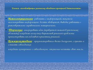 Умения, способствующие успешному овладению проектной деятельностью. Интеллек