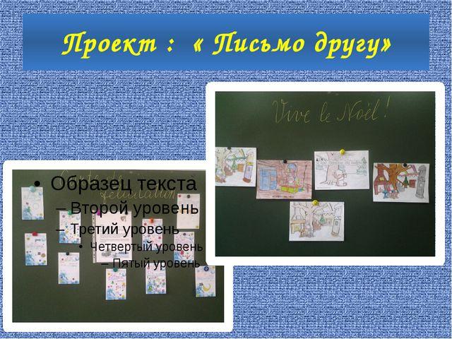 Проект : « Письмо другу»