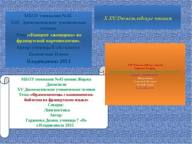 МБОУ гимназия №45 XIII Дюмезилевские ученические чтения. Тема:«Концепт «женщи...