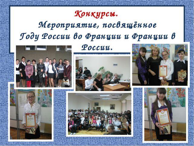Конкурсы. Мероприятие, посвящённое Году России во Франции и Франции в России.