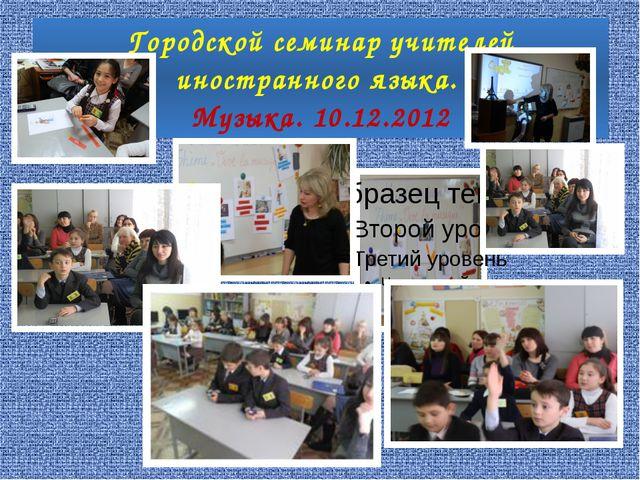 Городской семинар учителей иностранного языка. Музыка. 10.12.2012