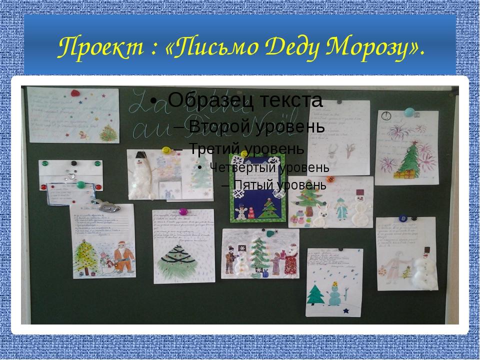 Проект : «Письмо Деду Морозу».