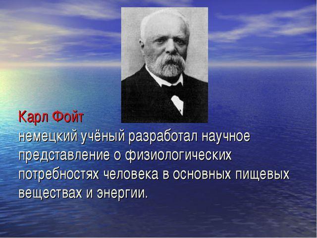 Карл Фойт немецкий учёный разработал научное представление о физиологических...