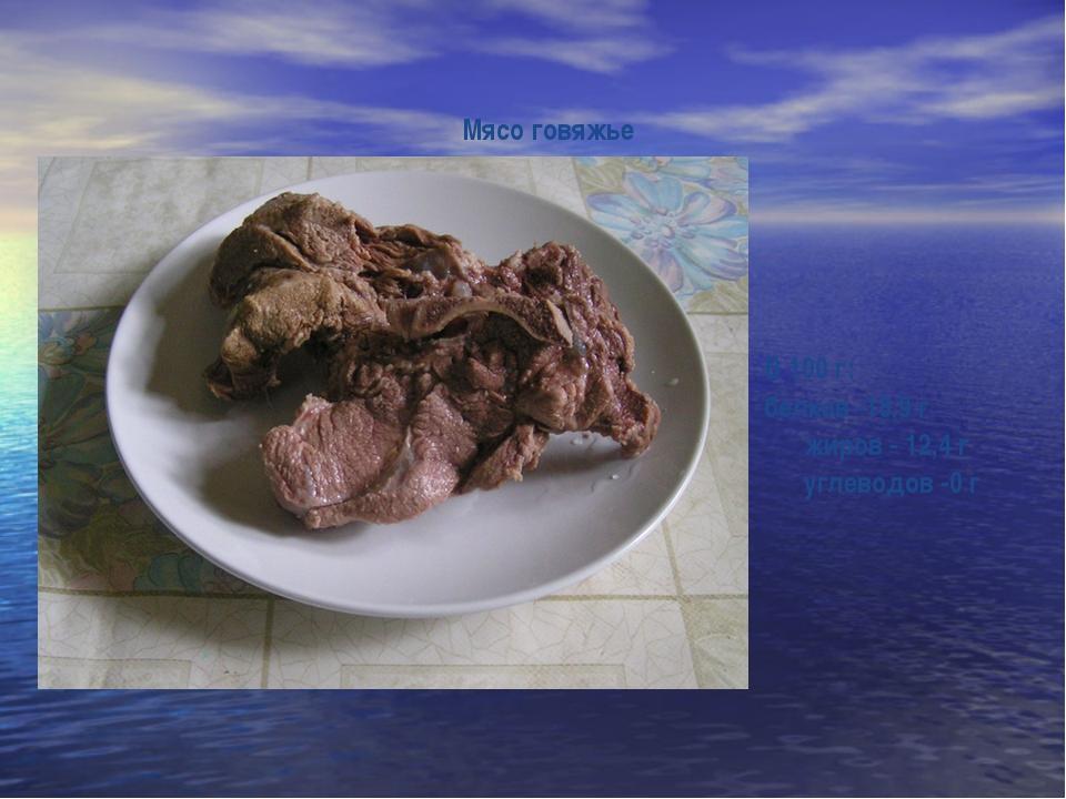 Мясо говяжье ...