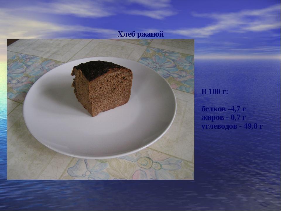 Хлеб ржаной ...