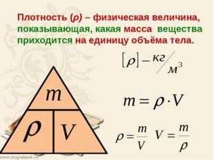 Плотность (ρ) – физическая величина, показывающая, какая масса вещества прих