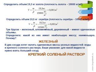 Определить объем 19,3 кг золота (плотность золота – 19000 кг/м3) Определить о