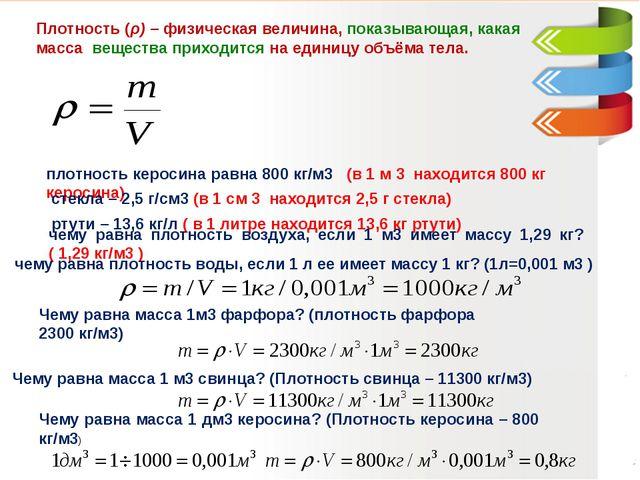 Плотность (ρ) – физическая величина, показывающая, какая масса вещества прихо...