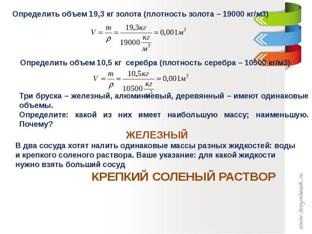 Определить объем 19,3 кг золота (плотность золота – 19000 кг/м3) Определить о...