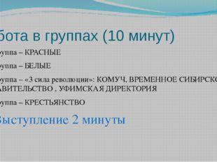 Работа в группах (10 минут) 1 группа – КРАСНЫЕ 2 группа – БЕЛЫЕ 3 группа – «3
