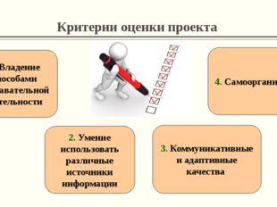 Критерии оценки проекта 1. Владение способами познавательной деятельности 2.