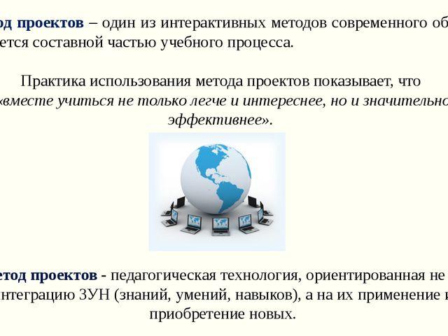 Метод проектов – один из интерактивных методов современного обучения. Он явл...
