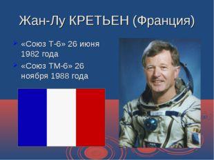 Жан-Лу КРЕТЬЕН (Франция) «Союз Т-6» 26 июня 1982 года «Союз ТМ-6» 26 ноября 1