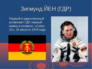 Зигмунд ЙЕН (ГДР) Первый и единственный космонавт ГДР, первый немец в космосе
