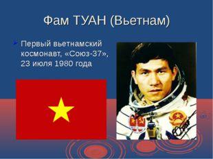 Фам ТУАН (Вьетнам) Первый вьетнамский космонавт, «Союз-37», 23 июля 1980 года
