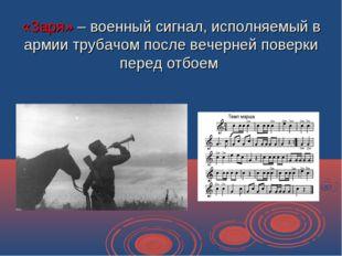 «Заря» – военный сигнал, исполняемый в армии трубачом после вечерней поверки