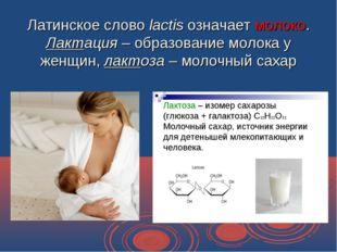 Латинское слово lactis означает молоко. Лактация – образование молока у женщи