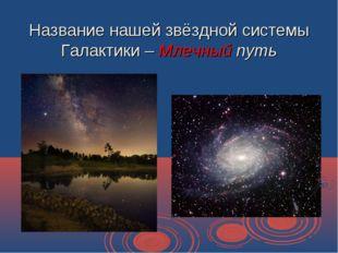 Название нашей звёздной системы Галактики – Млечный путь
