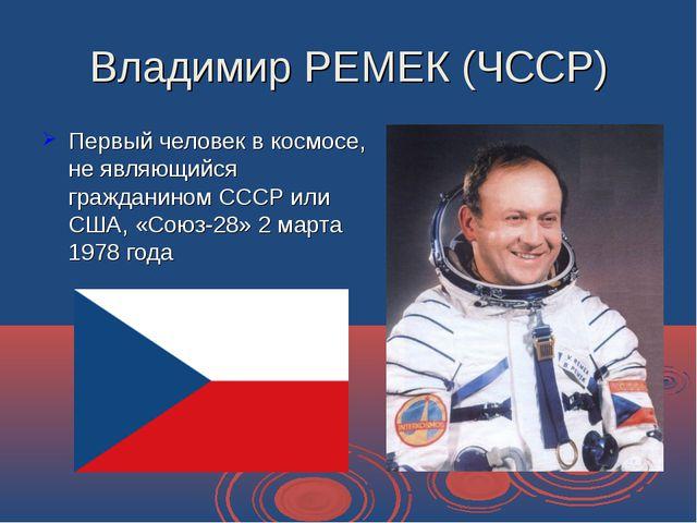 Владимир РЕМЕК (ЧССР) Первый человек в космосе, не являющийся гражданином ССС...