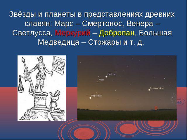 Звёзды и планеты в представлениях древних славян: Марс – Смертонос, Венера –...