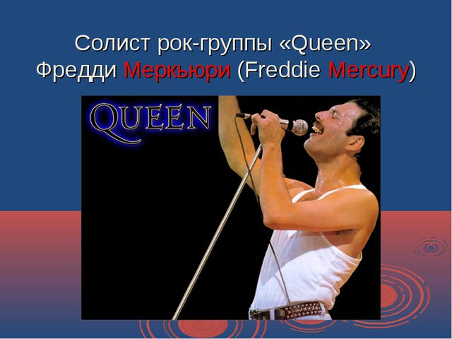 Солист рок-группы «Queen» Фредди Меркьюри (Freddie Mercury)