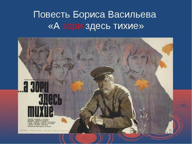 Повесть Бориса Васильева «А зори здесь тихие»